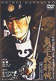 鬼平犯科帳 第1シリーズ《第5・6話》[DVD]