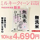 【無洗米:新米】ミルキークイーン 精米済み白米5kg×2袋【平成29年・滋賀県産】