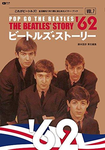 ビートルズ・ストーリー Vol.7 1962 ~これがビートルズ!  全活動を1年1冊にまとめたイヤー・ブック~ (CDジャーナルムック)の詳細を見る