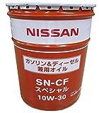 日産純正 SN-CFスペシャル 10W-30 ガソリン車&デーゼル車兼用 エンジンオイル 20LペールKLANB-10302