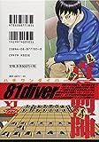 ハチワンダイバー 1 (ヤングジャンプコミックス) 画像