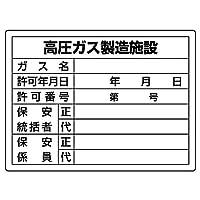 ユニット 高圧ガス標識 高圧ガス製造施設・エコユニボード・450X600 827-55 [A061701]