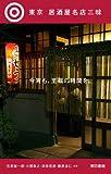 東京居酒屋名店三昧 画像