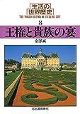 生活の世界歴史〈8〉王権と貴族の宴 (河出文庫)