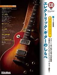 エレクトリック・ギターのしらべ クロスロード編 (Guitar magzine)