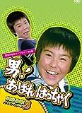 昭和の名作ライブラリー 第4集 男!あばれはっちゃく DVD-BOX 3 デジタルリマスター版