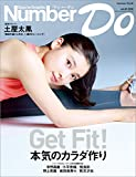 Number Do (ナンバー・ドゥ)本気のカラダ作り (Sports Graphic Number PLUS (スポーツ・グラフィック ナンバー プラス)) Sports Graphic Number Do (文春e-book)