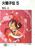火魅子伝〈5〉 (富士見ファンタジア文庫)