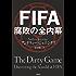 FIFA 腐敗の全内幕 (文春e-book)