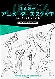 羽山淳一 アニメーターズ・スケッチ 動きのある人物スケッチ集 —バトルキャラクター編—