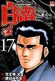 白竜-LEGEND- 17 (ニチブンコミックス)