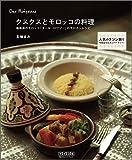 クスクスとモロッコの料理 ~路地裏のモロッコ「ダール・ロワゾー」のモロカンレシピ~ 画像
