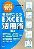 教師のためのExcel活用術―これだけわかれば使える!