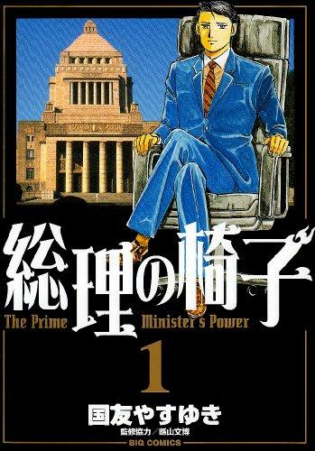 総理の椅子 1 (ビッグコミックス)の詳細を見る