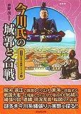 今川氏の城郭と合戦 (図説日本の城郭シリーズ11) 画像