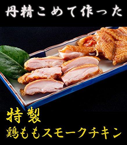 丹精こめて作った特製鶏ももスモークチキン じっくり丁寧に仕上げたスモークチキンシリーズ