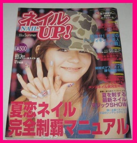 ネイルUP! 2004 夏 竹下玲奈/水着&ネイル/ほか