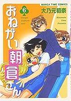 おねがい朝倉さん 6 (まんがタイムコミックス)