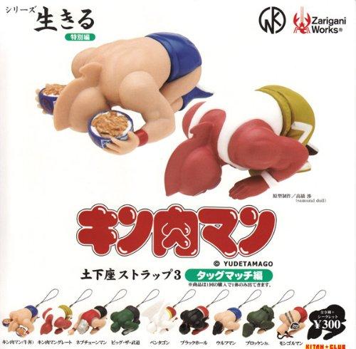 キン肉マン土下座ストラップ3 タッグマッチ編 全10種セット ガチャガチャ