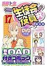 DVD付き 生徒会役員共(17)限定版 (講談社キャラクターズライツ)