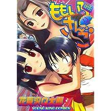 ももいろさんご 13巻 (ヤングキングコミックス)