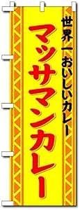 マッサマンカレーのぼり旗(スリム45x180cm(左チチ))