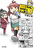八十亀ちゃんかんさつにっき コミック 1-8巻セット