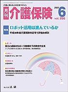 月刊介護保険2017年6月号「ロボット活用は進んでいるか」-平成30年度介護報酬改定等で評価を検討-