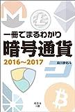 一冊でまるわかり暗号通貨2016?2017