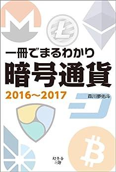[森川夢佑斗]の一冊でまるわかり暗号通貨2016~2017