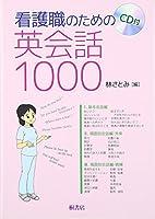 看護職のための英会話1000