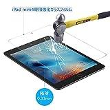 JU STORE iPad mini4 ガラスフィルム タブレット 日本製素材 強化ガラス 液晶保護フィルム 『 気泡 指紋 飛散 』防止 硬度9H 高鮮明