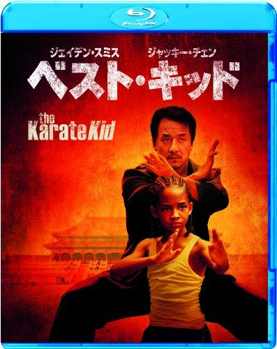 ベスト・キッド [Blu-ray]