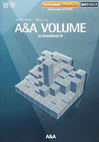 A&A VOLUME 2014 スタンドアロン版 追加ライセンス