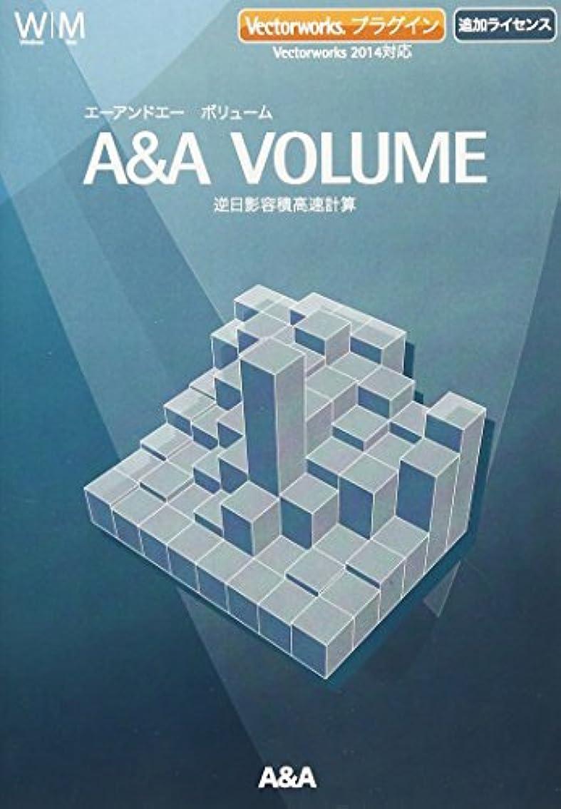 微生物ショット同情A&A VOLUME 2014 スタンドアロン版 追加ライセンス