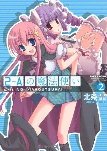 2-Aの魔法使い(2) (バンブーコミックス WINセレクション)