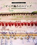 ビーズ編みのエジング 画像