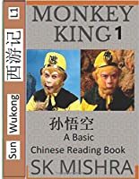 Monkey King: A Basic Chinese Reading Book (Simplified Characters), Folk Story of Sun Wukong from the Novel Journey to the West (Mandarin Chinese Reading Book)