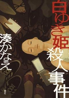 [湊かなえ]の白ゆき姫殺人事件 (集英社文芸単行本)