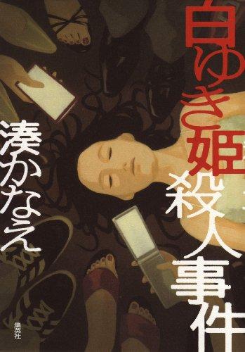 白ゆき姫殺人事件 (集英社文芸単行本)の詳細を見る