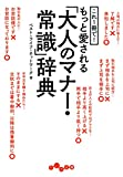 これ1冊で!もっと愛される「大人のマナー・常識」辞典 (だいわ文庫)