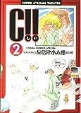 C!! 2 (キャラコミックス)