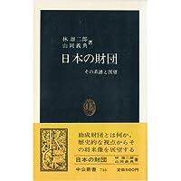 日本の財団―その系譜と展望 (中公新書 (746))