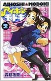 アイホシモドキ 2 (少年チャンピオン・コミックス)