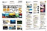 デジタルカメラマガジン2017年9月号 画像