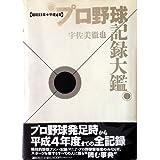 プロ野球記録大鑑〈昭和11年‐平成4年〉
