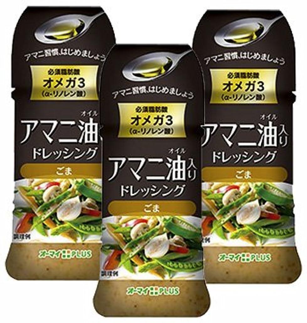 ゲストより多い矢じりアマニ油ドレッシング ごま【3本セット】日本製粉