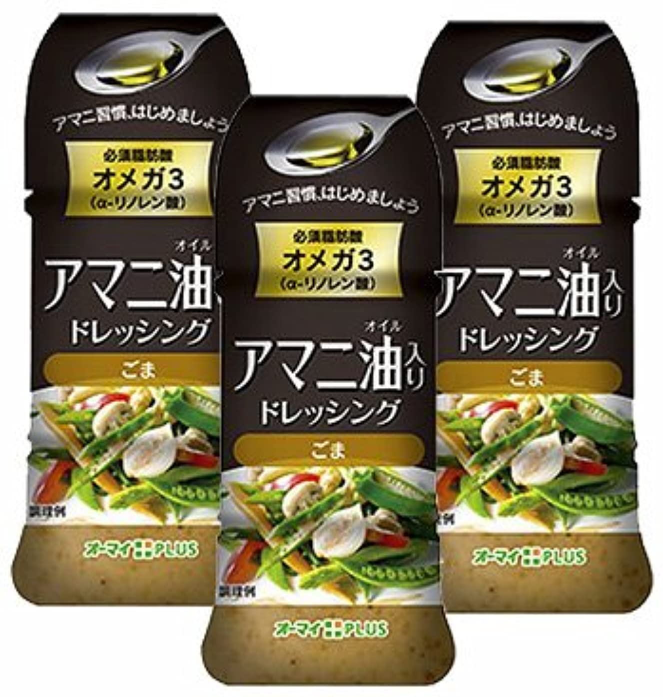 にんじん実質的ブランデーアマニ油ドレッシング ごま【3本セット】日本製粉