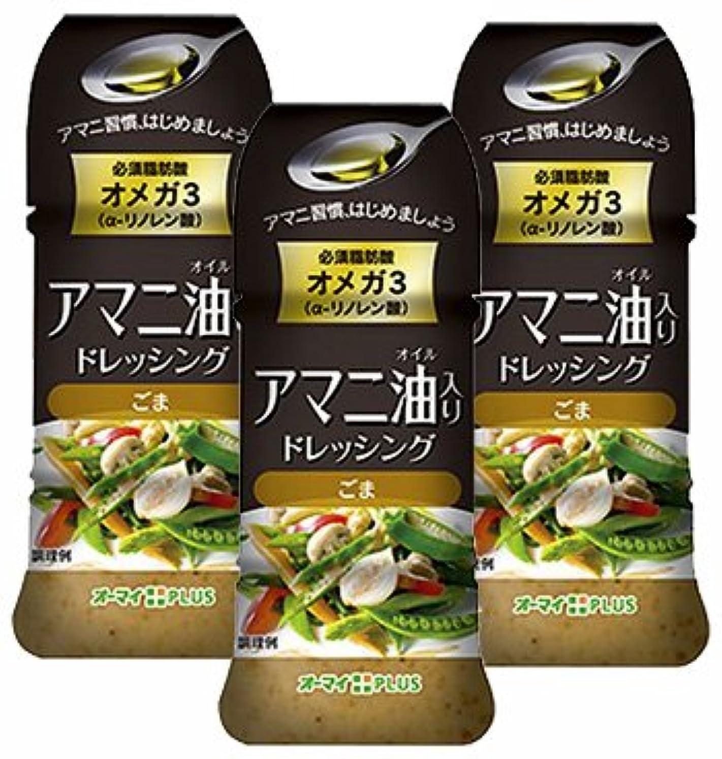 二週間雄弁な評判アマニ油ドレッシング ごま【3本セット】日本製粉