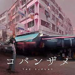 コバンザメ♪THE SxPLAY(菅原紗由理)のCDジャケット
